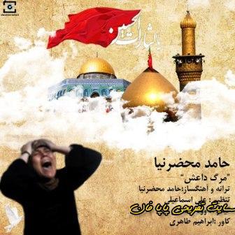 دانلود آهنگ جدید حامد محضرنیا به نام مرگ داعش