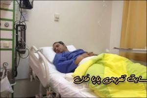 اخرین وضیعت شهرام شکوهی در بیمارستان