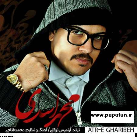 دانلود آهنگ جدید محمد اسدی به نام عطر غریبه