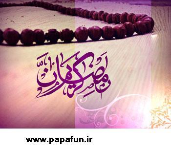 اس ام اس تبریک ماه مبارک رمضان 93