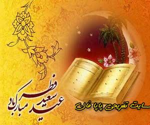 اس ام اس تبریک عید فطر سری اول