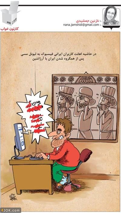 کامنتهای عجیب ایرانیان در فیسبوک مسی !