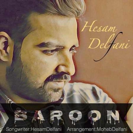 دانلود آهنگ جدید حسام دلفانی بنام بارون